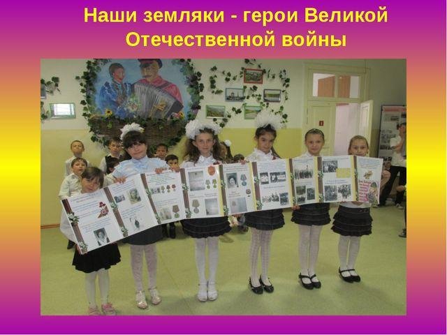 Наши земляки - герои Великой Отечественной войны