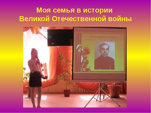 Моя семья в истории Великой Отечественной войны
