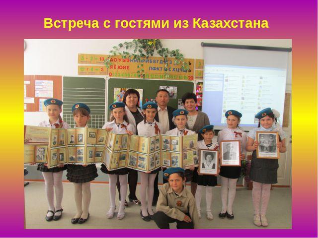Встреча с гостями из Казахстана