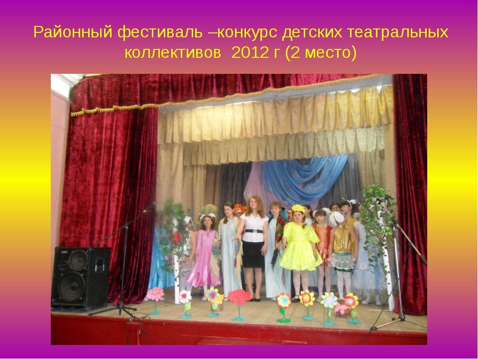 Районный фестиваль –конкурс детских театральных коллективов 2012 г (2 место)