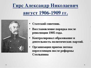 Гирс Александр Николаевич август 1906-1909 гг. Статский советник. Восстановле