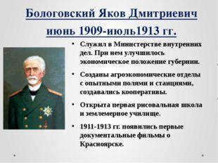 Бологовский Яков Дмитриевич июнь 1909-июль1913 гг. Служил в Министерстве внут