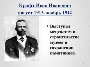 Крафт Иван Иванович август 1913-ноябрь 1914 Выступал меценатом в строительств