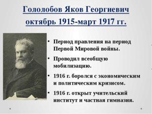 Гололобов Яков Георгиевич октябрь 1915-март 1917 гг. Период правления на пери