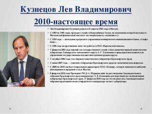Кузнецов Лев Владимирович 2010-настоящее время Лев Владимирович Кузнецов роди