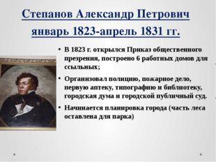 Степанов Александр Петрович январь 1823-апрель 1831 гг. В 1823 г. открылся Пр