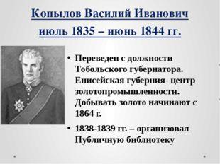 Копылов Василий Иванович июль 1835 – июнь 1844 гг. Переведен с должности Тобо