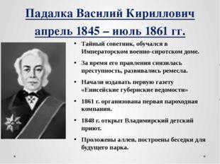 Падалка Василий Кириллович апрель 1845 – июль 1861 гг. Тайный советник, обуча