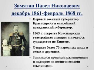 Замятин Павел Николаевич декабрь 1861-февраль 1868 гг. Первый военный губерна