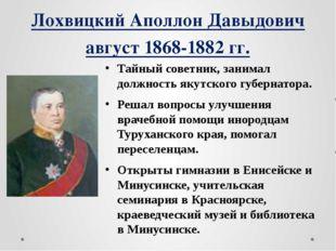 Лохвицкий Аполлон Давыдович август 1868-1882 гг. Тайный советник, занимал дол