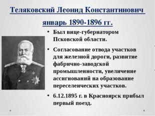 Теляковский Леонид Константинович январь 1890-1896 гг. Был вице-губернатором