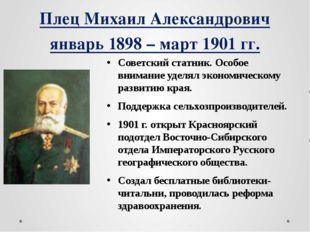 Плец Михаил Александрович январь 1898 – март 1901 гг. Советский статник. Особ