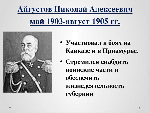 Айгустов Николай Алексеевич май 1903-август 1905 гг. Участвовал в боях на Кав...