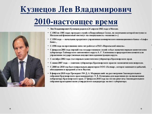 Кузнецов Лев Владимирович 2010-настоящее время Лев Владимирович Кузнецов роди...