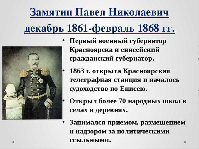 Замятин Павел Николаевич декабрь 1861-февраль 1868 гг. Первый военный губерна...