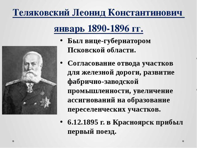 Теляковский Леонид Константинович январь 1890-1896 гг. Был вице-губернатором...