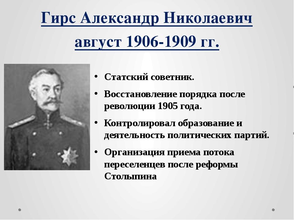 Гирс Александр Николаевич август 1906-1909 гг. Статский советник. Восстановле...