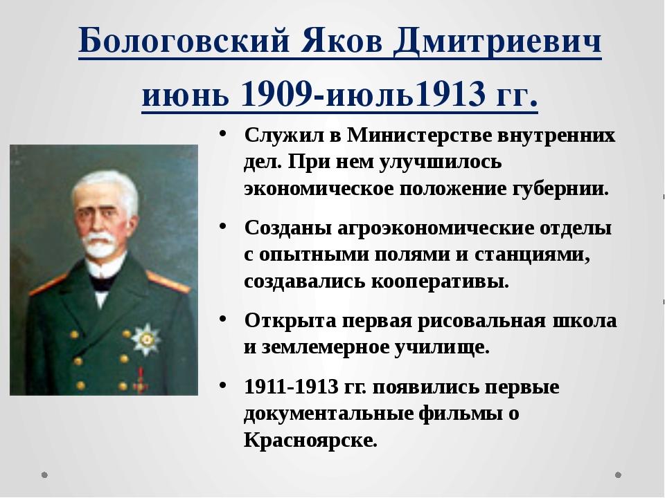 Бологовский Яков Дмитриевич июнь 1909-июль1913 гг. Служил в Министерстве внут...