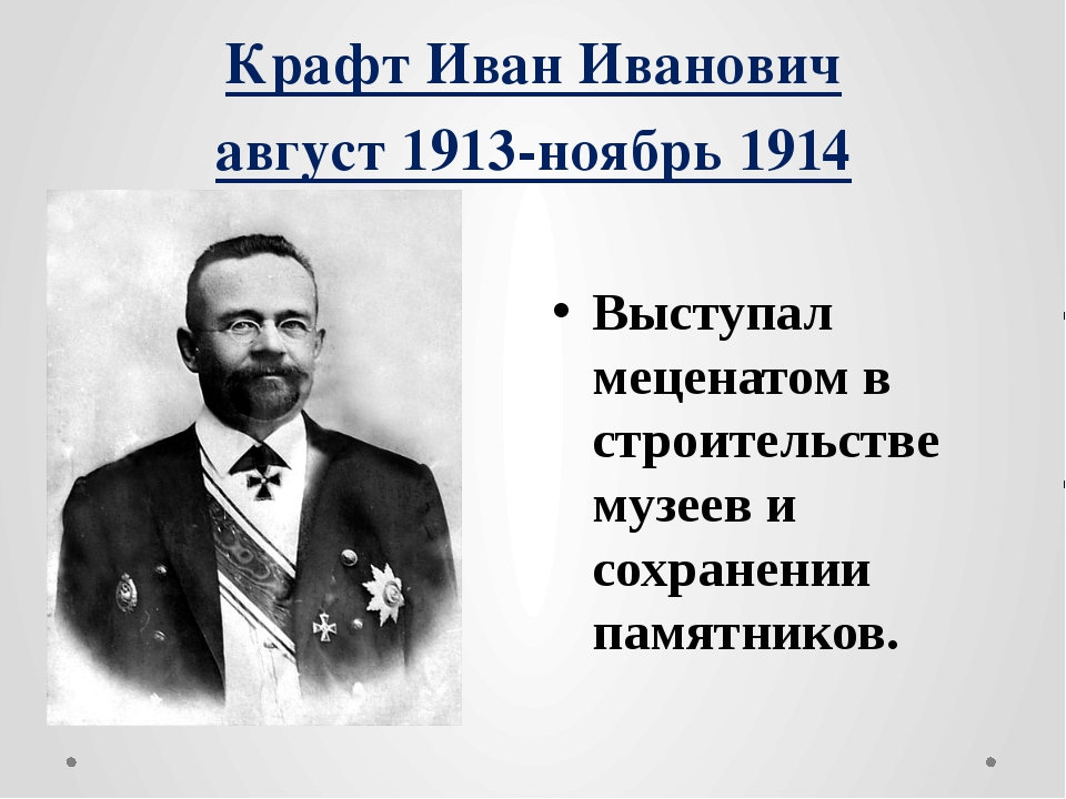 Крафт Иван Иванович август 1913-ноябрь 1914 Выступал меценатом в строительств...