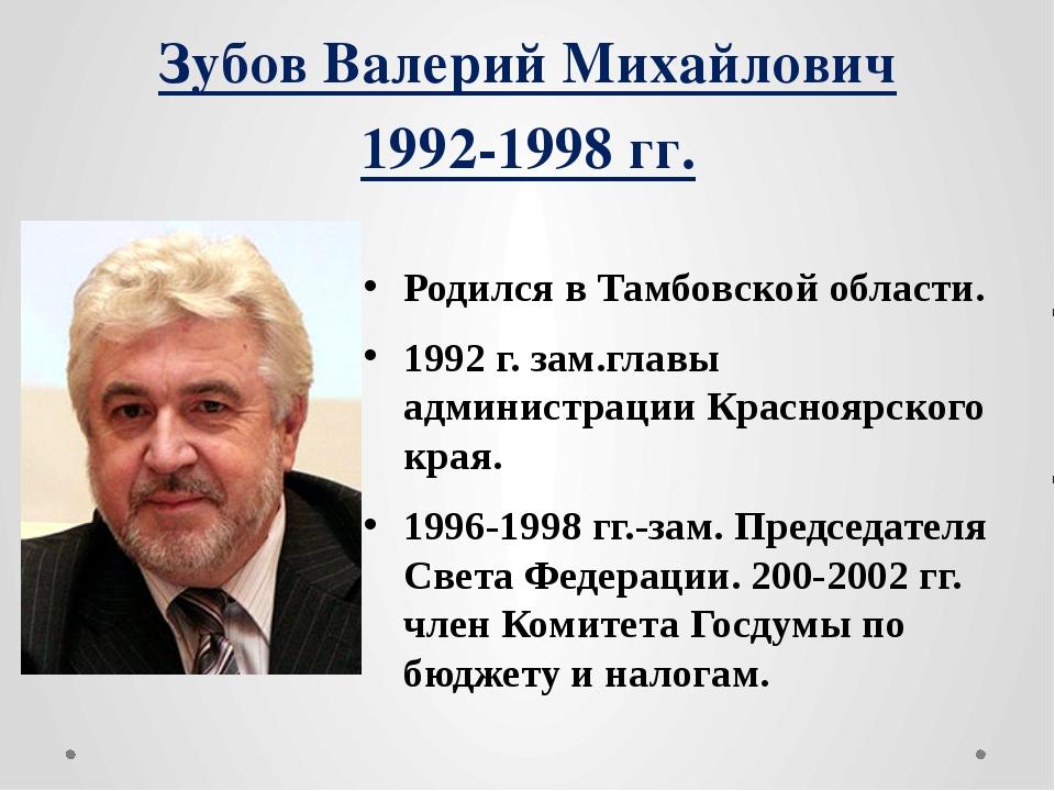 Зубов Валерий Михайлович 1992-1998 гг. Родился в Тамбовской области. 1992 г....