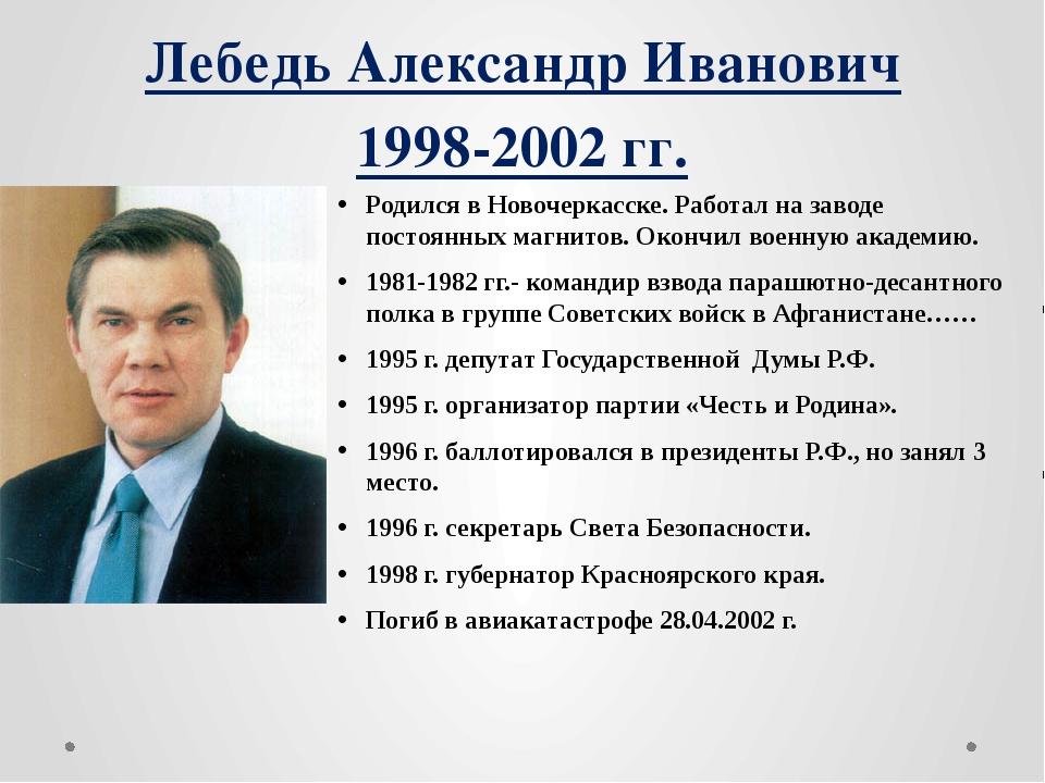 Лебедь Александр Иванович 1998-2002 гг. Родился в Новочеркасске. Работал на з...