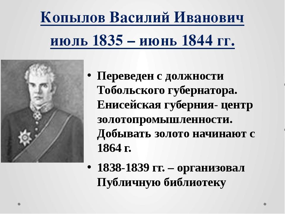 Копылов Василий Иванович июль 1835 – июнь 1844 гг. Переведен с должности Тобо...