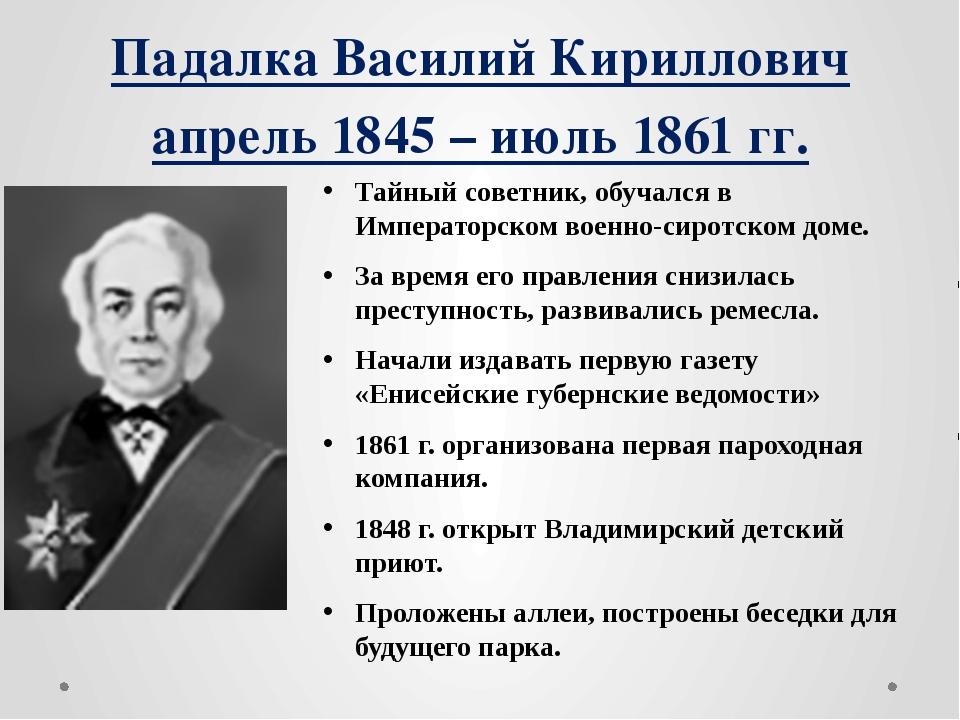 Падалка Василий Кириллович апрель 1845 – июль 1861 гг. Тайный советник, обуча...