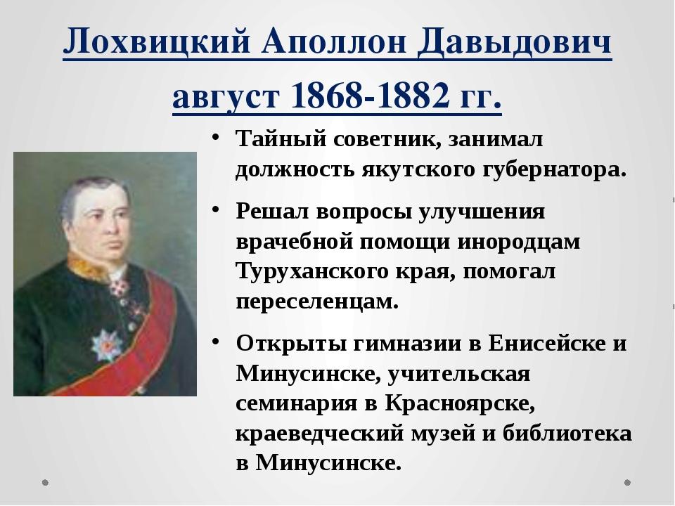 Лохвицкий Аполлон Давыдович август 1868-1882 гг. Тайный советник, занимал дол...