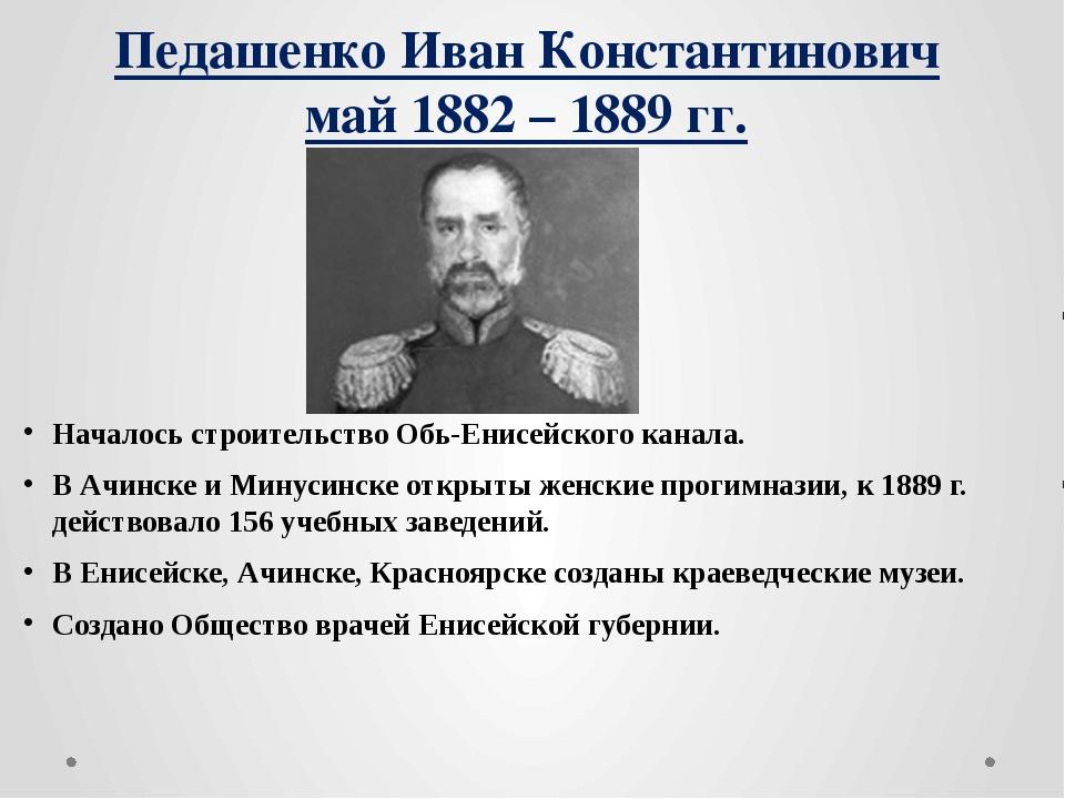 Педашенко Иван Константинович май 1882 – 1889 гг. Началось строительство Обь-...