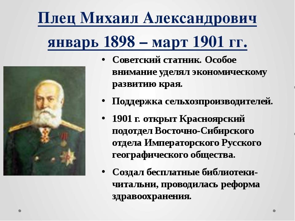Плец Михаил Александрович январь 1898 – март 1901 гг. Советский статник. Особ...