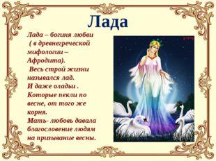 Лада Лада – богиня любви ( в древнегреческой мифологии – Афродита). Весь стро