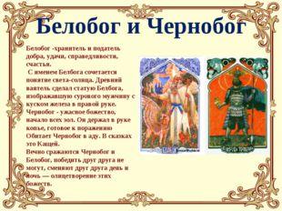 Белобог и Чернобог Белобог -хранитель и податель добра, удачи, справедливости