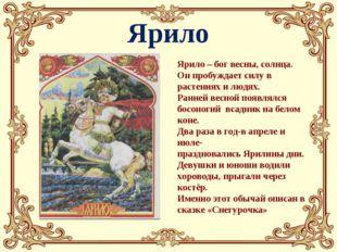 Ярило Ярило – бог весны, солнца. Он пробуждает силу в растениях и людях. Ранн