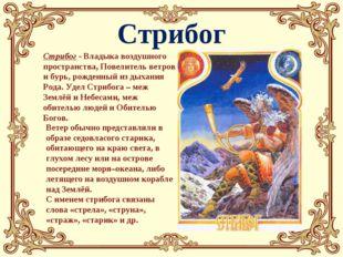Стрибог Стрибог- Владыка воздушного пространства, Повелитель ветров и бурь,
