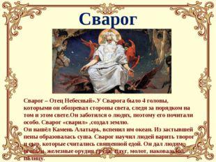 Сварог Сварог – Отец Небесный».У Сварога было 4 головы, которыми он обозревал