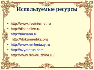 Используемые ресурсы http://www.liveinternet.ru http://distinctive.ru http://