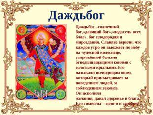 Даждьбог Даждьбог –солнечный бог,»дающий бог»,»податель всех благ», бог плодо