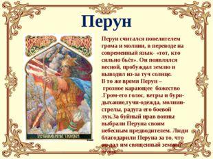 Перун Перун считался повелителем грома и молнии, в переводе на современный яз