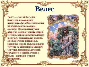 Велес Велес – «скотий бог»,бог богатства и домашних животных. Лето Велес пров