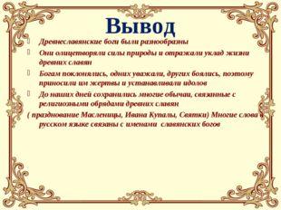 Вывод Древнеславянские боги были разнообразны Они олицетворяли силы природы и