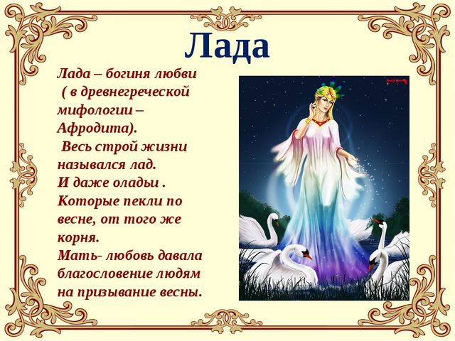 Лада Лада – богиня любви ( в древнегреческой мифологии – Афродита). Весь стро...