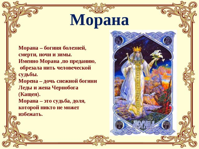 Морана Морана – богиня болезней, смерти, ночи и зимы. Именно Морана ,по преда...