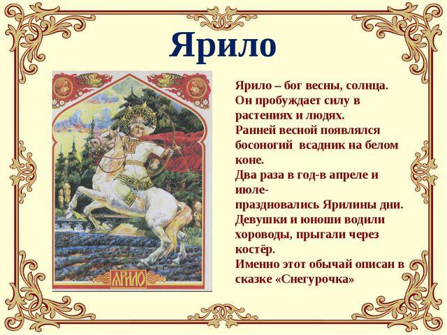 Ярило Ярило – бог весны, солнца. Он пробуждает силу в растениях и людях. Ранн...