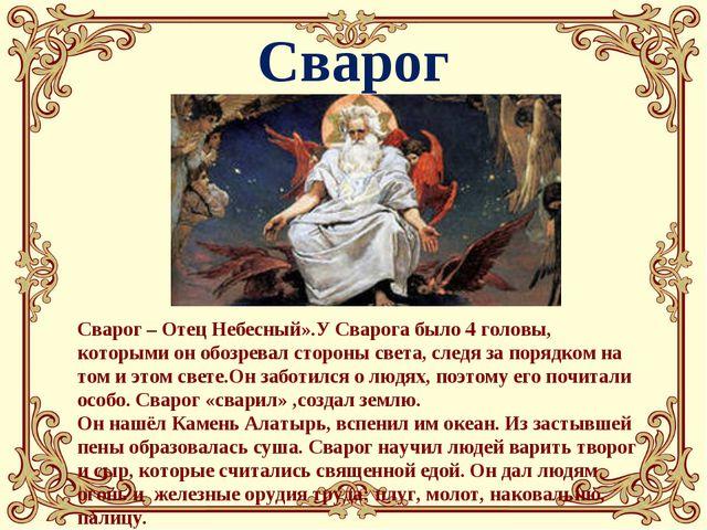 Сварог Сварог – Отец Небесный».У Сварога было 4 головы, которыми он обозревал...