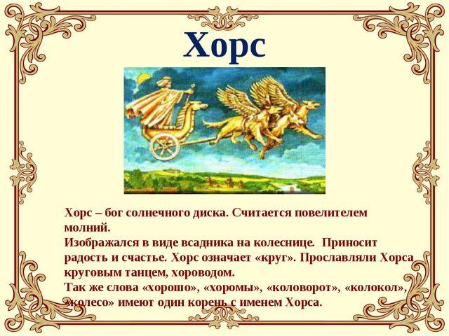 Хорс Хорс – бог солнечного диска. Считается повелителем молний. Изображался в...