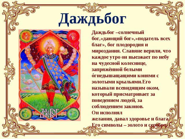 Даждьбог Даждьбог –солнечный бог,»дающий бог»,»податель всех благ», бог плодо...