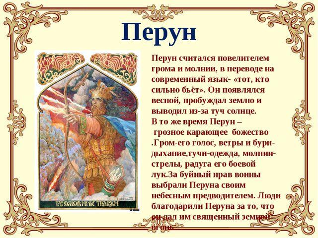 Перун Перун считался повелителем грома и молнии, в переводе на современный яз...