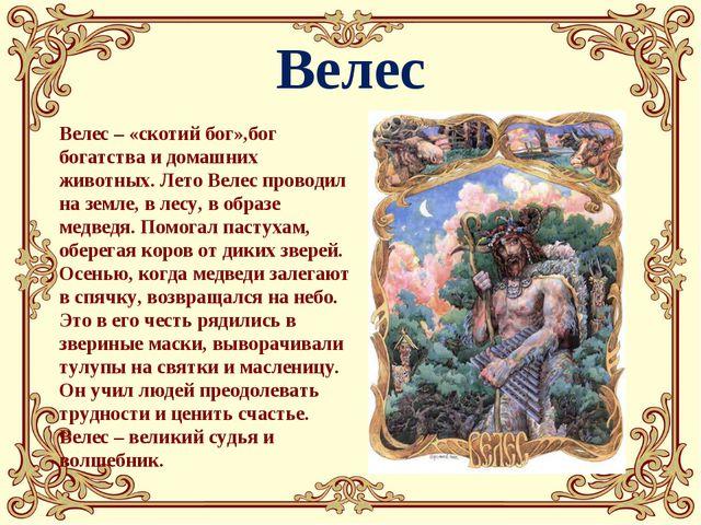 Велес Велес – «скотий бог»,бог богатства и домашних животных. Лето Велес пров...