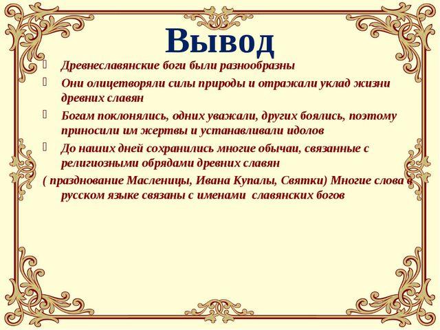 Вывод Древнеславянские боги были разнообразны Они олицетворяли силы природы и...