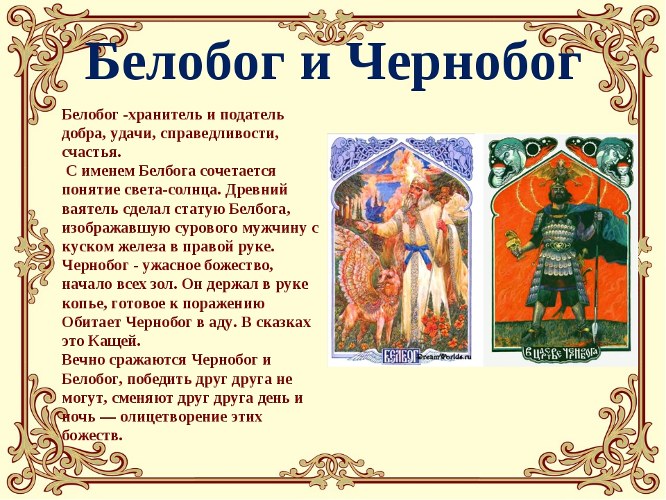 Белобог и Чернобог Белобог -хранитель и податель добра, удачи, справедливости...